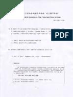 拉曼大学中文系本科暨研究作业_论文撰写通知