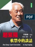 赵紫阳软禁中的谈话-宗凤鸣