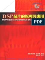 DSP晶片的原理與應用 DSP Chip:Fundamental and Application