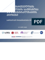 თვითმმართველობის ორგანოების საქმიანობა და დეცენტრალიზაციის პროცესი - სამოქალაქო ორგანიზაციების შეფასებები