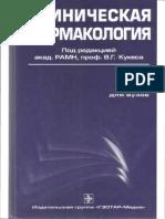 KukesVG_KlinicheskayaFarmakologiya2