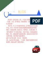 Psychology Taxi
