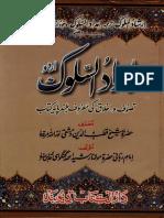 ImdadUsSulookByShaykhRasheedAhmadGangohir.a.pdf