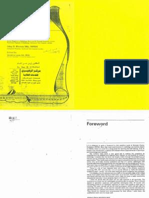 MCQ Tutor in Radiology FRCR Part 1 PDF | Common Carotid