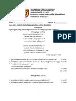 Kesusasteraan Tamil Uj2 t4 (2015)