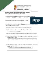 Bahasa Tamil Uji 1 t3 (2016)
