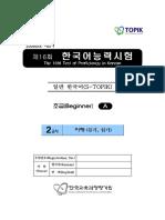 16회한국어초급-2교시(A형)