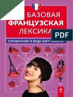 Kobrinec o s Vsya Bazovaya Francuzskaya Leksika