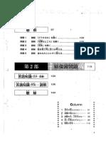 N3 Gokaku Dekiru合格できる日本語N3