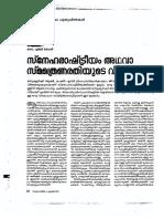 Abey's Article Feminine Sexuality, Bhashaposhini PDF