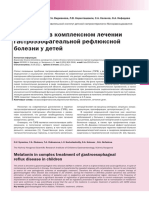 Melatonin v Kompleksnom Lechenii Gastroezofagealnoy Reflyuksnoy Bolezni u Detey
