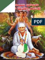 Sri Saibaba Pooja Pushpanjali