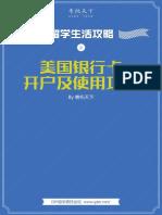 美国银行卡开户及使用攻略-寄托电子书 (1)
