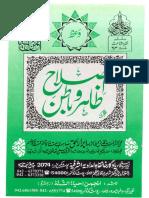 esla-zahir-o-batin By Mulana Shah Abrar ul Haq sahib.pdf