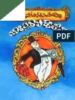 BaristerPavatheesam by Mokkapati