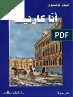 Anna Karénine de Léon Tolstoï  Traduite en Arabe