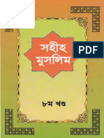 Sahih Muslim (Part 08) Islamic Foundation Bangladesh