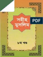Sahih Muslim (Part 08) Islamic Foundation Bangladesh