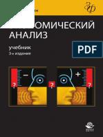 Экономический Анализ Любушин Н.П