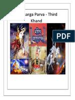 Bhavishya Purana (Bhavishya Maha Purana) -Pratisarg Parv -Khand Three full translated to english