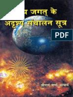 H-AV_18_Drushya_Jagat_Ki_Adrushya_Sanchalan_Sootra.pdf