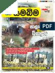 Samabima 66 Issued (2016 June )