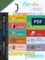 10 คิด.......เปลี่ยน ชีวิตใหม่.pdf