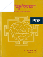 ShriTantraDurgaSaptashatiChaukhambha.pdf