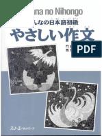 Minna No Nihongo Yashashii Sakubun