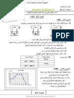 اختبار الفصل الثاني 4 متوسط.pdf