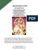 Baglamukhi Kavach in Hindi  ( बगलामुखी कवच  )