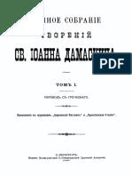 """Polnoe Sobranie Tvoreniij Sv. Ioanna Damaskina"" Tom I. SPb 1913"