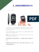 (血糖機)精確血糖機造福患者與糖尿病和平共處