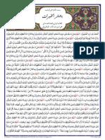 Basha Ir Al Khairat Arabic Text