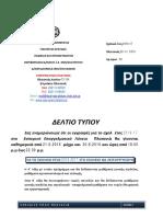 Εγγραφές ΕΠΑΛ Πλατανια για το Σχ. Έτος 2015-16