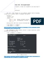 ASM in Linux. Chapter 0x0. Tools