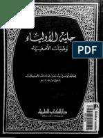 hilyah00.pdf