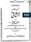 28605092 Usool e Kafi Volume I (1)