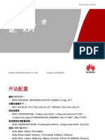 LTE配置、术语、KPI