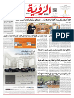 Alroya Newspaper 22-06-2016