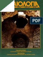 Αρχαιολογία - 051 - ΙΟΥΝΙΟΣ 1994.pdf