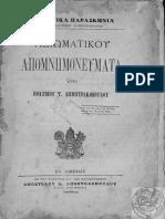 Αξιωματικού απομνημονεύματα.pdf