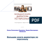 Rudavina Bolshaya Kniga Direktora Po Personalu