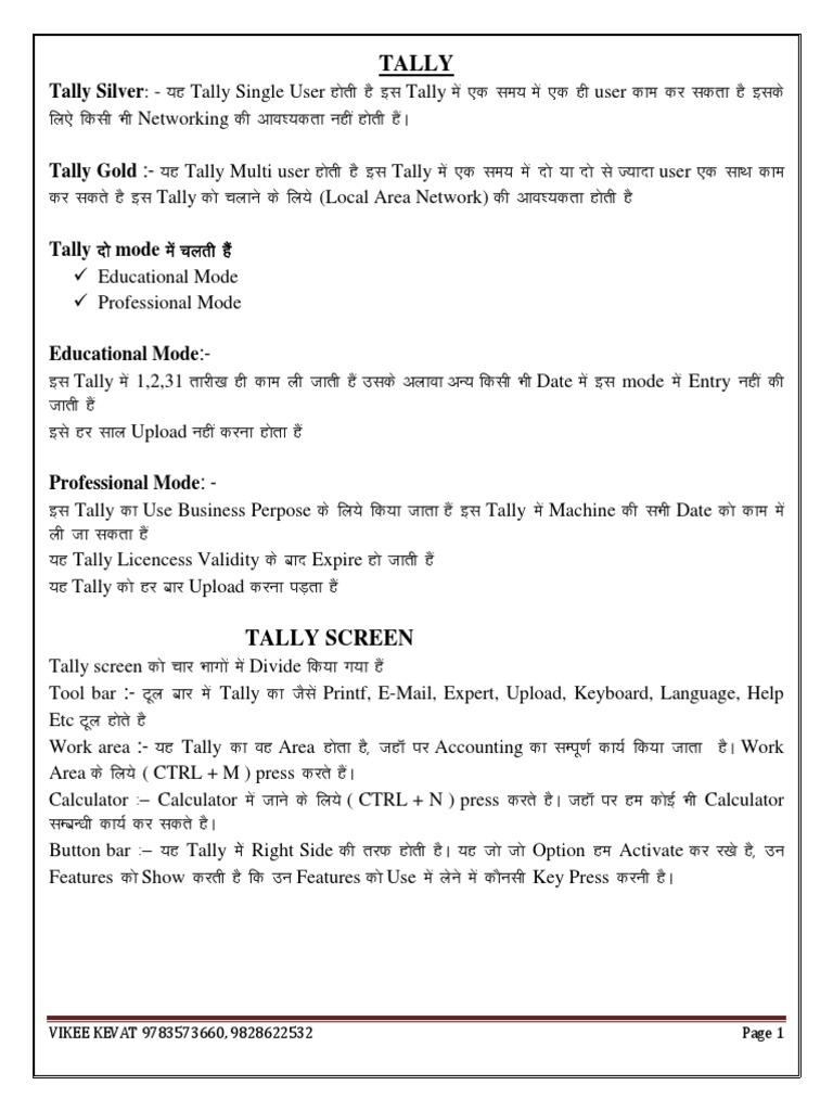 History Ebook In Hindi