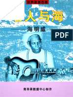 老人与海-海明威.pdf