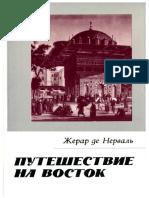 Nerval Puteshestvie Na Vostok 1986