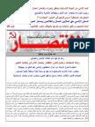جريدة الانتصار العدد 254 يونيو 2016