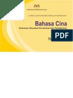 DSKP KSSM BAHASA CINA TINGKATAN 1.pdf