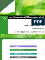 Polymer Process