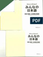 みんなの日本語初級2翻訳文法解説英語版.pdf